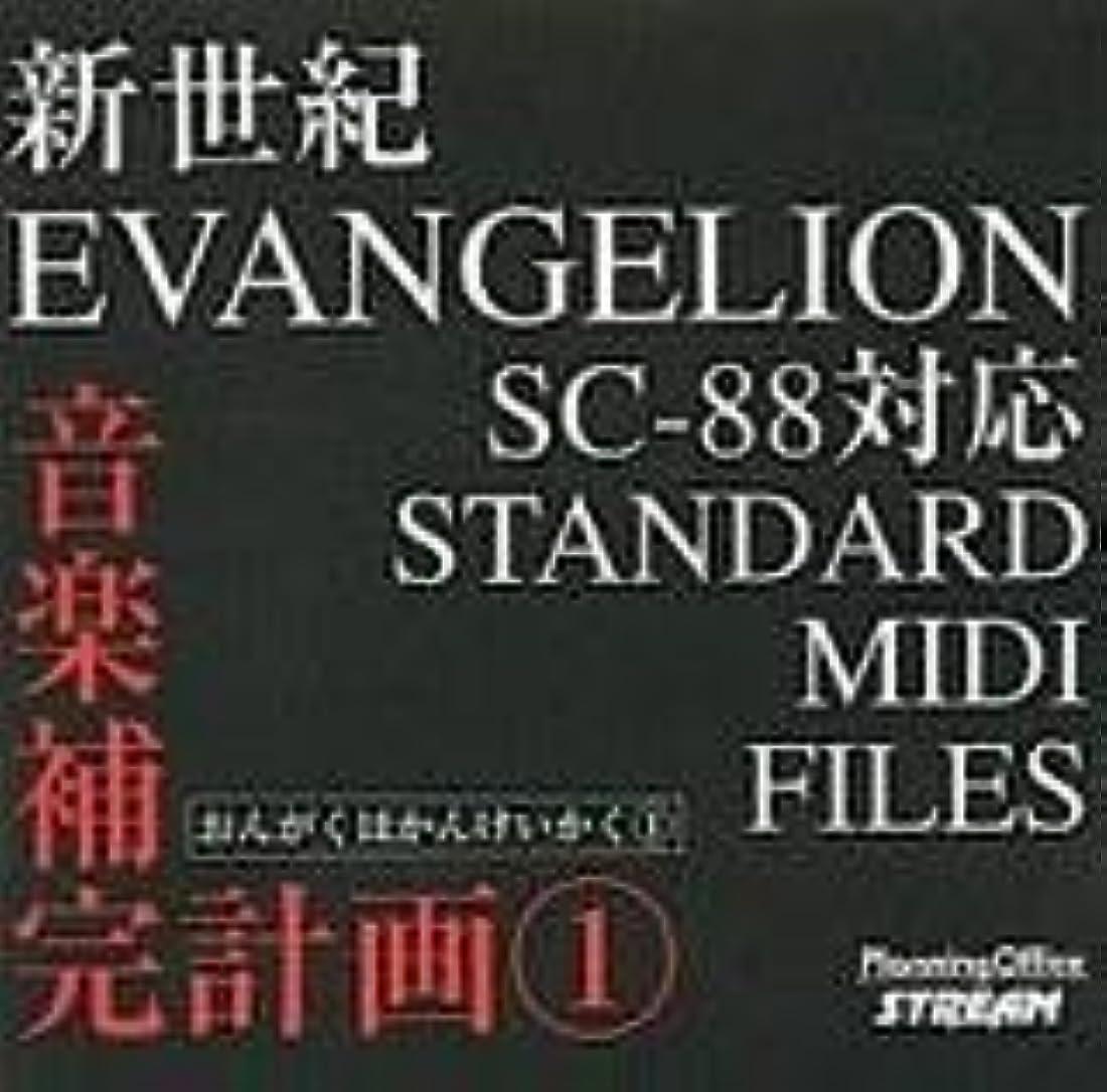 暫定否認する噴火新世紀エヴァンゲリオン 音楽補完計画1