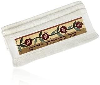 Dorit Judaica Netilat Yadayim Towel - Al Netilat Yadayim - Pomegranates (DTW-9)