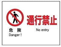 産業安全標識 F5 危険通行禁止 225×300mm