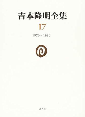 吉本隆明全集17: 1976ー1980 (第17巻)