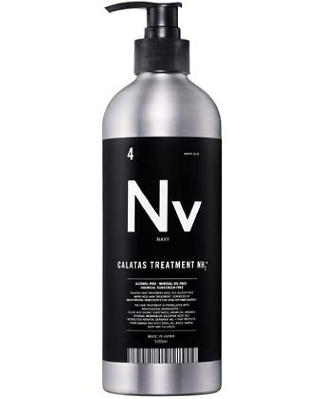 レビュアートムオードリースレシピカラタス トリートメント NH2+ Nv(ネイビー)500ml