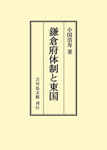 鎌倉府体制と東国の詳細を見る