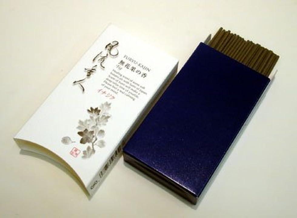 広々としたエージェント意味する墨の香りに無花果の香りをブレンド 薫寿堂【風流香人 無花果(いちじく)ミニ】スティック 【お香】