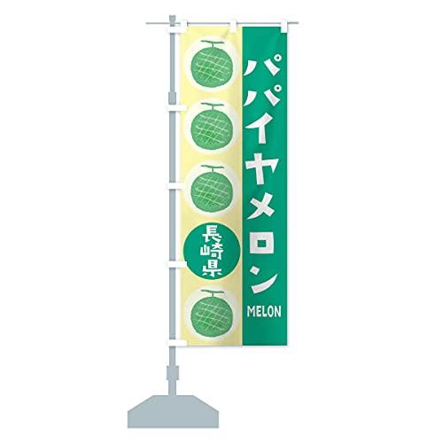 パパイヤメロン のぼり旗 サイズ選べます(ジャンボ90x270cm 左チチ)