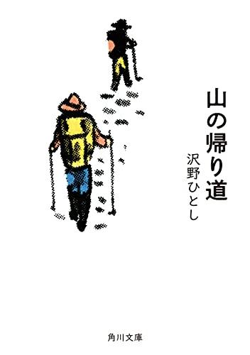 山の帰り道 (角川文庫)