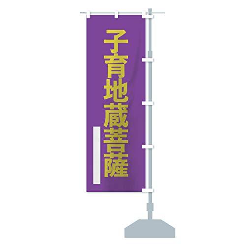 子育地蔵菩薩 のぼり旗 サイズ選べます(ジャンボ90x270cm 右チチ)