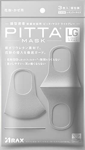 Pitta mask Light Gray Pitta MASK Light Gray 3 Pieces product image