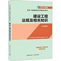 First-level construction engineer 2017 textbooks. one construction textbook 2017 construction engineering regulations and related knowledge(Chinese Edition)