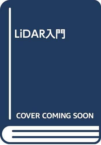 [画像:LiDAR入門]