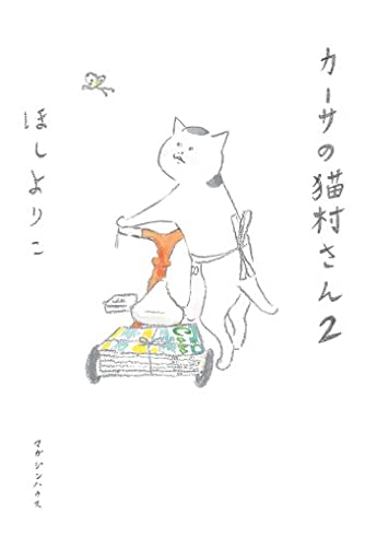 カーサの猫村さん2