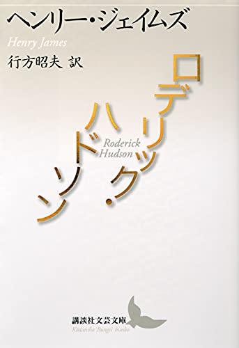 ロデリック・ハドソン (講談社文芸文庫)