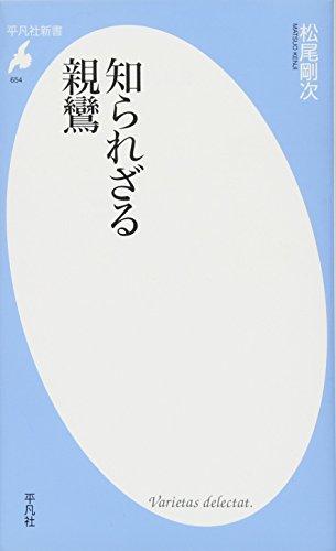 知られざる親鸞 (平凡社新書)