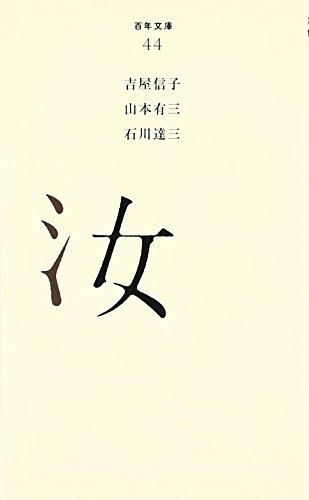 (044)汝 (百年文庫)