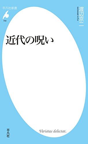 近代の呪い (平凡社新書 700)