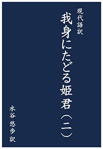現代語訳 我身にたどる姫君 (2)