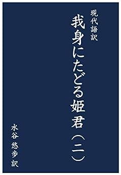 [水谷 悠歩]の現代語訳 我身にたどる姫君 (2)