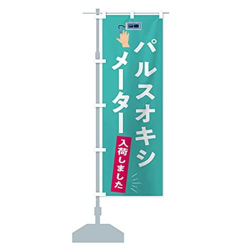パルスオキシメーター入荷しました・感染症対策 のぼり旗(レギュラー60x180cm 左チチ 標準)
