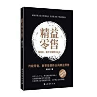 Lean retailing (case study. in-depth explanation of variables. where to go for product retail. e-commerce retailing). through the economic winter. where does the money come from(Chinese Edition)