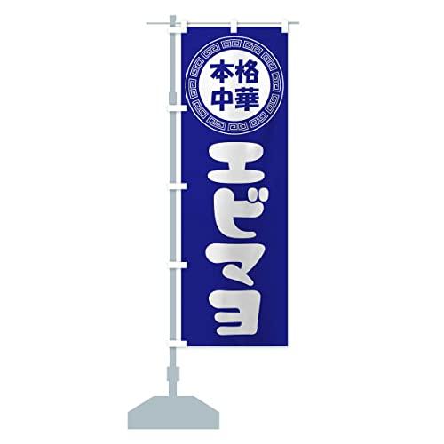 エビマヨ・マヨネーズ・中華料理 のぼり旗 サイズ選べます(スリム45x180cm 左チチ)