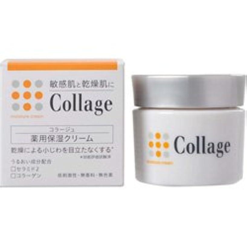 脳パターン心配【持田ヘルスケア】 コラージュ薬用保湿クリーム 30g (医薬部外品) ×5個セット