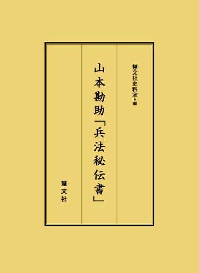 幻滅故意の特に山本勘助「兵法秘伝書」