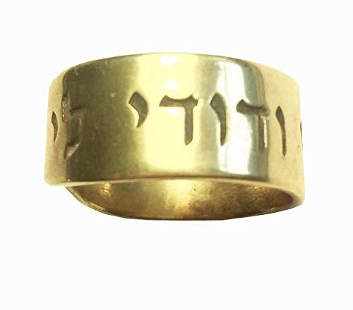 Anillo escrito en hebreo, frase de la Biblia,Cantar de los Cantares del Rey Salomon. YO SOY DE MI AMADO Y MI AMADO ES MIO. LATÓN. AJUSTABLE. UNISEX