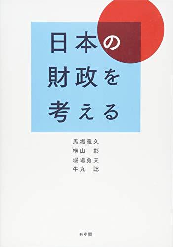 日本の財政を考えるの詳細を見る