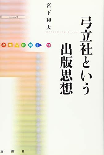 弓立社という出版思想 (出版人に聞く)