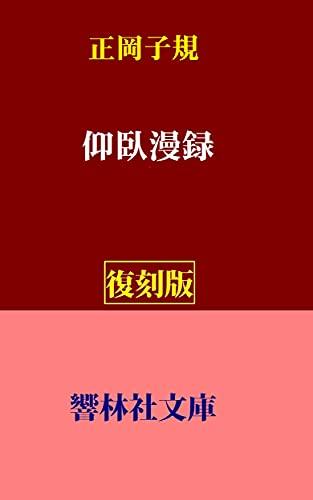 【復刻版】正岡子規「仰臥漫録」 (響林社文庫)