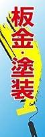 のぼり のぼり旗 車 送料無料(E053 板金・塗装)