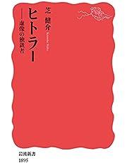 ヒトラー: 虚像の独裁者 (岩波新書 新赤版 1895)