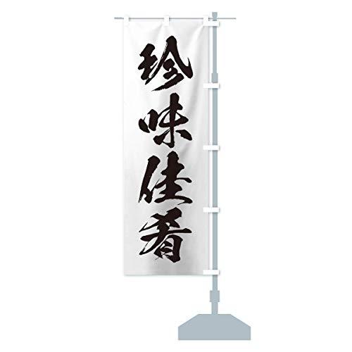 四字熟語/珍味佳肴 のぼり旗 サイズ選べます(ショート60x150cm 右チチ)