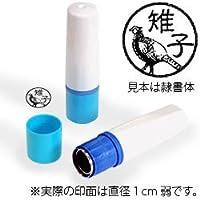 【動物認印】鳥ミトメ111・キジ ホルダー:ブルー/カラーインク: 黒