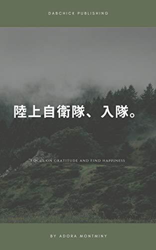 jieitainyuutai (Japanese Edition)