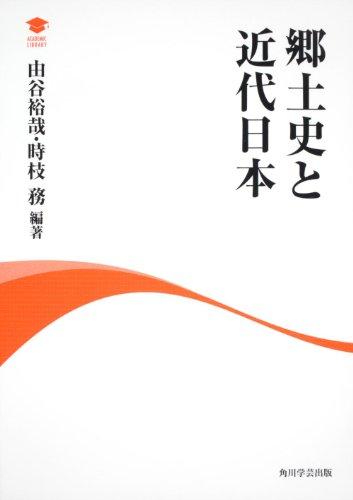 アカデミック・ライブラリー  郷土史と近代日本