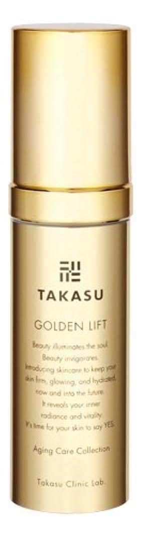 ミット絶滅させるアラブ人タカスクリニックラボ takasu clinic.lab タカスゴールデンリフト(TAKASU GOLDEN LIFT) 〈美容液〉