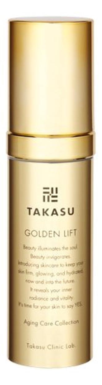 中級覆す果てしないタカスクリニックラボ takasu clinic.lab タカスゴールデンリフト(TAKASU GOLDEN LIFT) 〈美容液〉
