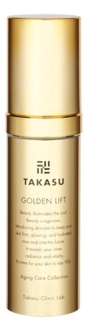 シェトランド諸島麦芽論争タカスクリニックラボ takasu clinic.lab タカスゴールデンリフト(TAKASU GOLDEN LIFT) 〈美容液〉