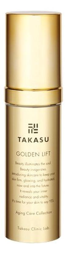 湿った浮く寛容なタカスクリニックラボ takasu clinic.lab タカスゴールデンリフト(TAKASU GOLDEN LIFT) 〈美容液〉