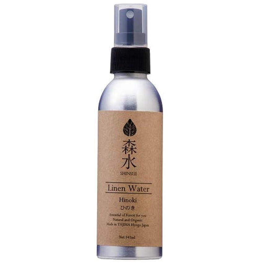 不器用医療過誤面積森水-SHINSUI シンスイ-ひのき芳香水リネンウォーター 145ml