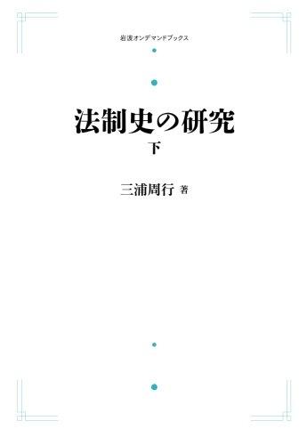 法制史の研究(下) (岩波オンデマンドブックス)