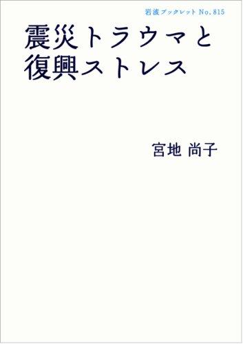 震災トラウマと復興ストレス (岩波ブックレット)