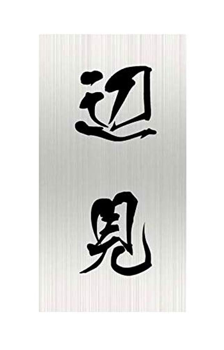 テザー補足アクセスステンレス表札 = 縦書き = ベーシック 戸建てサイズ (15 × 8cm)サンドブラスト エッチング ヘアラインステンレス 縦書き表札 和風表札