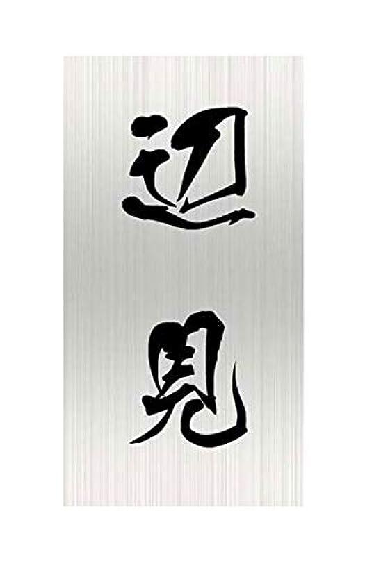 誠実さ供給結婚式ステンレス表札 = 縦書き = ベーシック 戸建てサイズ (15 × 8cm)サンドブラスト エッチング ヘアラインステンレス 縦書き表札 和風表札