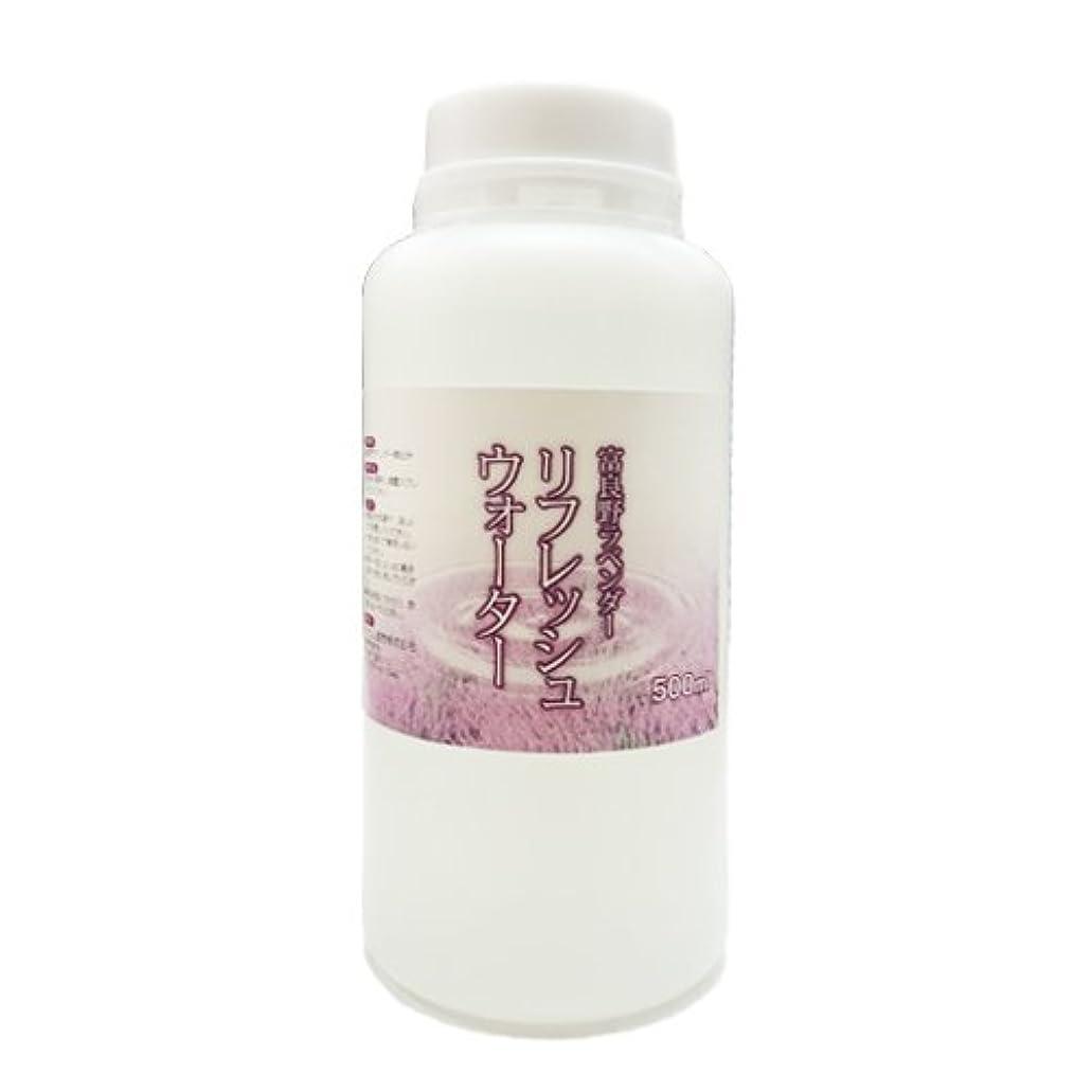 持つ死尾【北海道 富良野産ラベンダー リフレッシュウォーター】500ml ラベンダー蒸留水