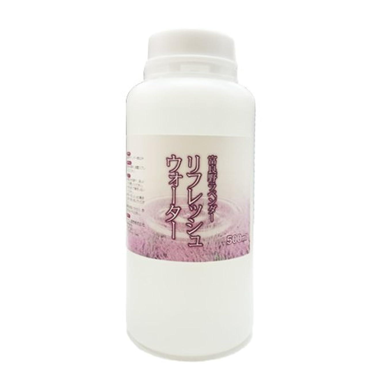 真向こう旋律的側面【北海道 富良野産ラベンダー リフレッシュウォーター】500ml ラベンダー蒸留水