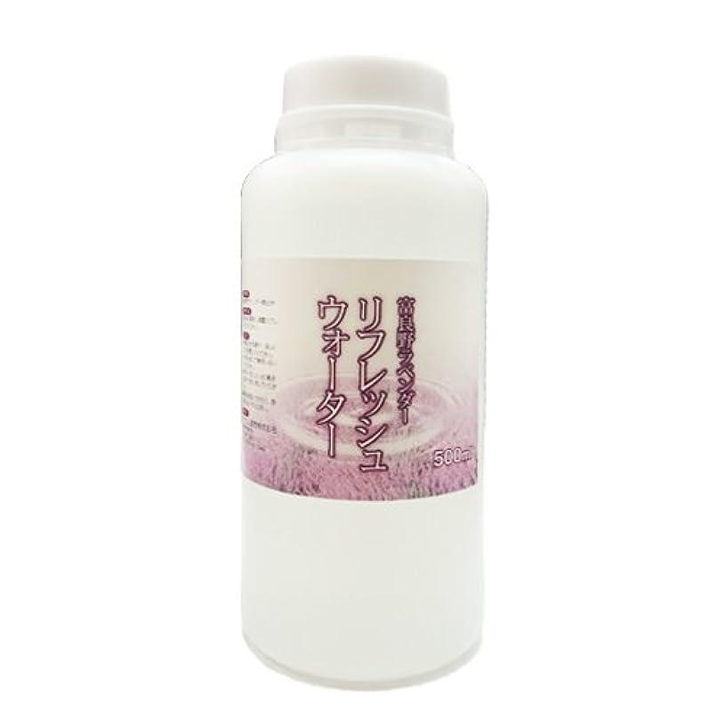 【北海道 富良野産ラベンダー リフレッシュウォーター】500ml ラベンダー蒸留水