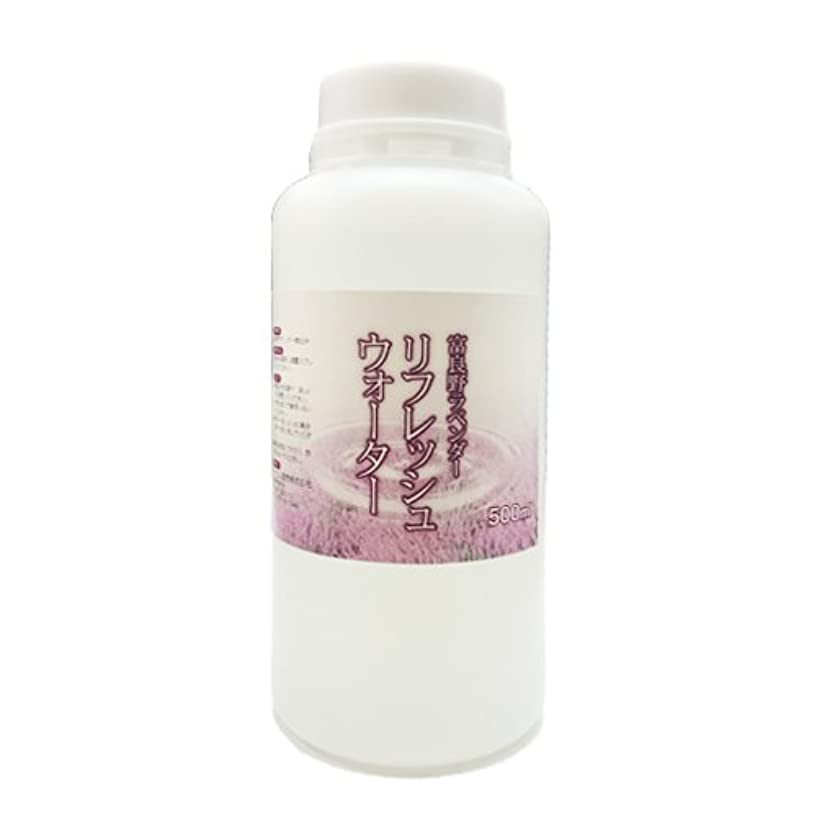 是正するディレクターとげのある【北海道 富良野産ラベンダー リフレッシュウォーター】500ml ラベンダー蒸留水