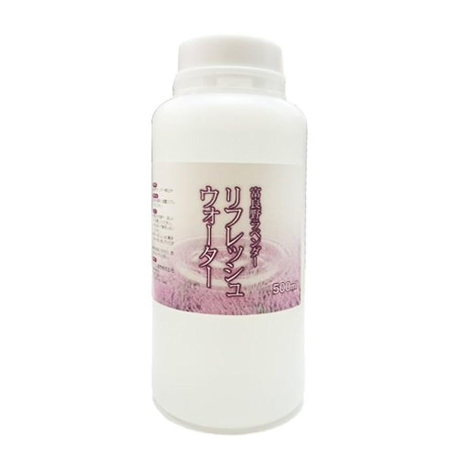 成長時間とともにひねり【北海道 富良野産ラベンダー リフレッシュウォーター】500ml ラベンダー蒸留水