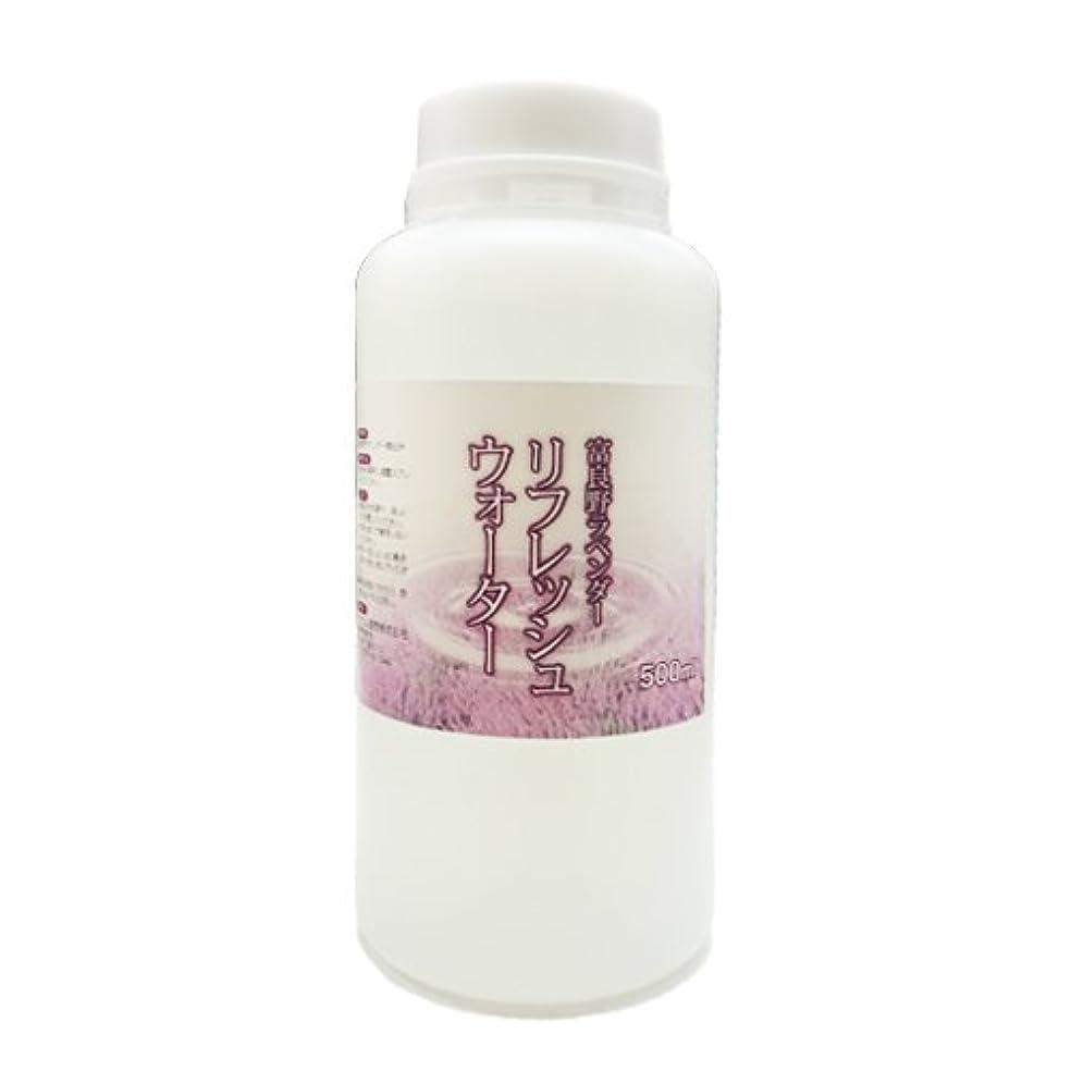 放出代表宣言【北海道 富良野産ラベンダー リフレッシュウォーター】500ml ラベンダー蒸留水